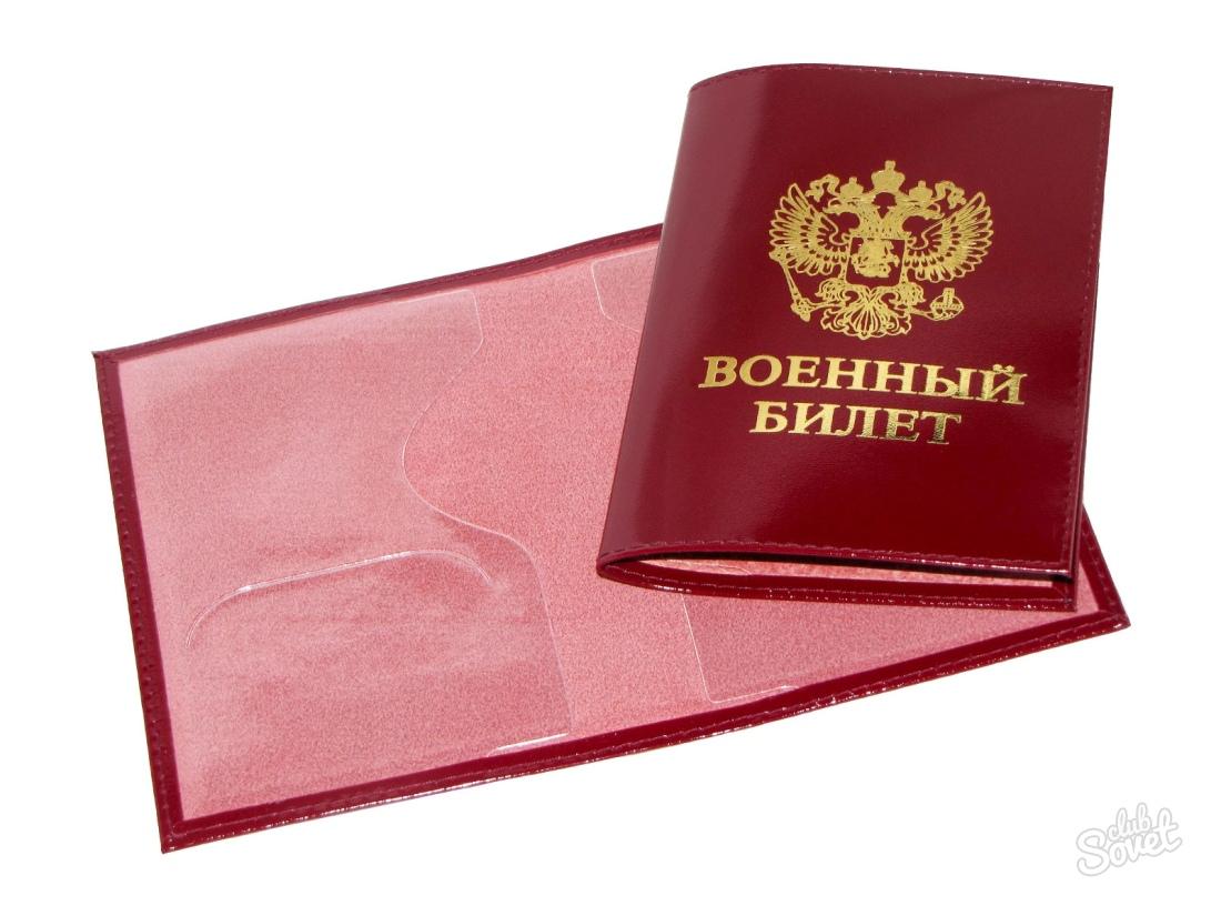 фотографии на военный билет размер