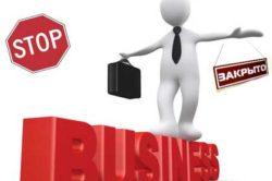 Снятие в ФСС при закрытии бизнеса