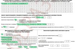 Заявление о регистрации кассового аппарата для ИП