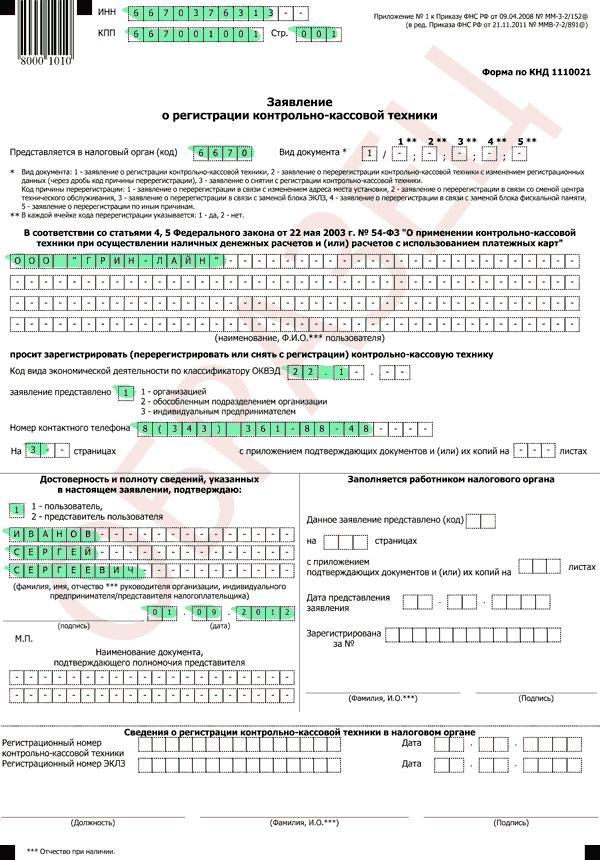 Регистрация ККМ в налоговой - пошаговая