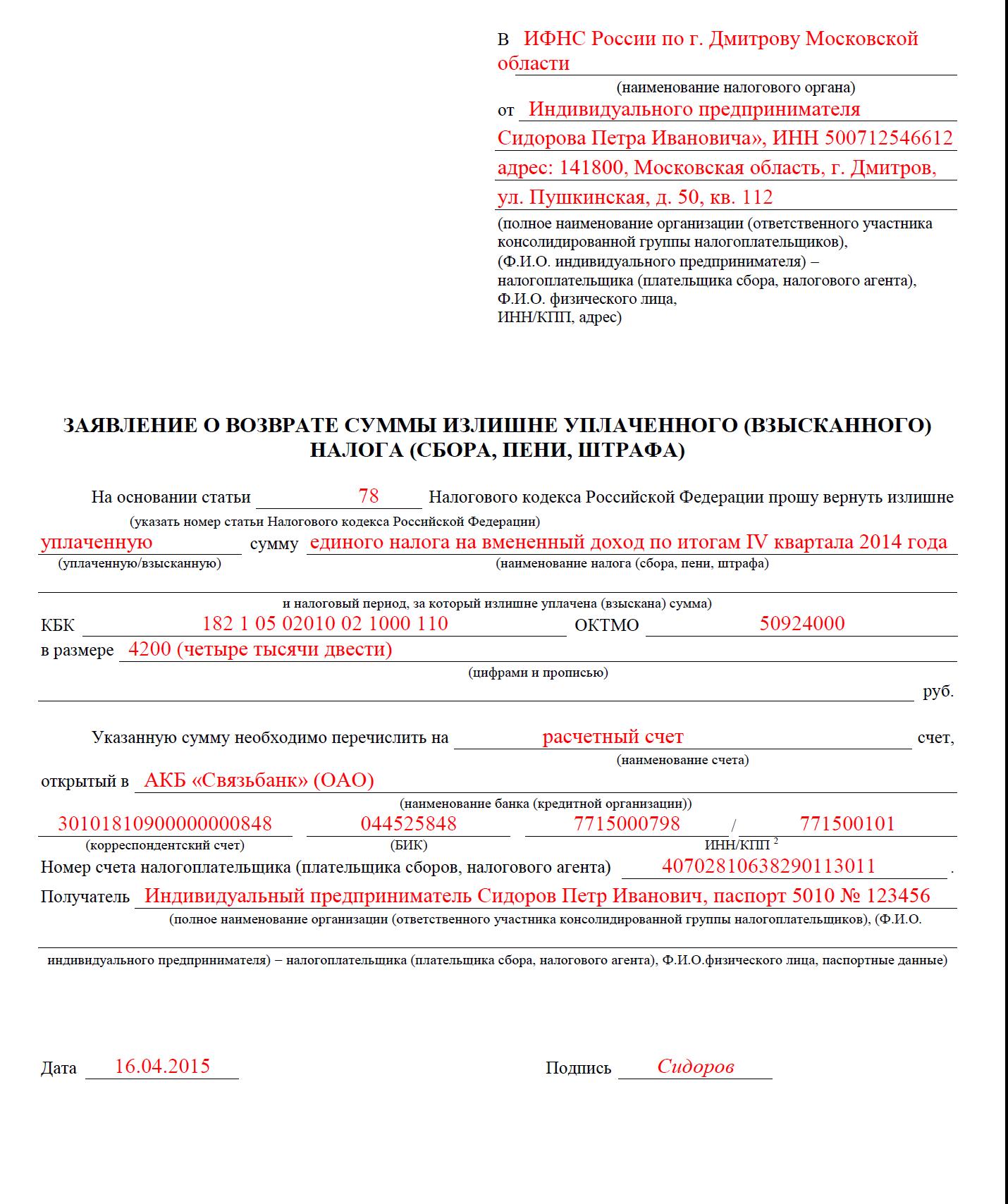 бланк заявления на установление товарного знака
