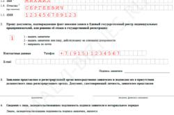Заявление на закрытие ИП (форма Р26001)