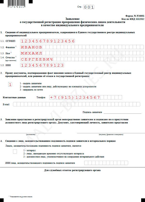 Заявление на закрытие ип скачать образец, форма р26001.