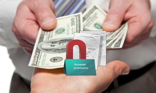 Получение кредита для ИП с нулевой отчетностью