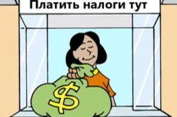 Оплата долгов ЕНВД
