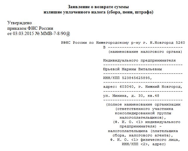 как написать заявление в налоговую на зачет переплаты образец - фото 3