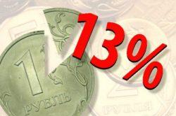 НДФЛ - 13 процентов