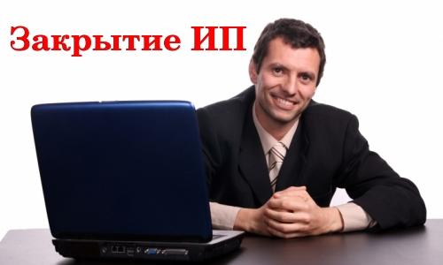 Закрытие ИП онлайн через интернет