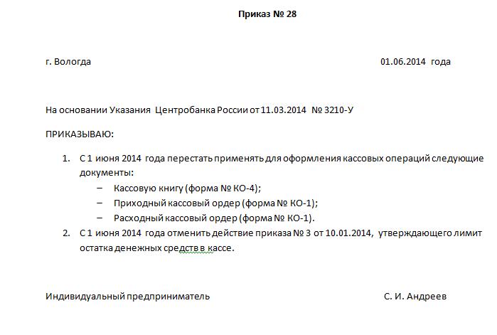 Инструкция + По Кассовой Дисциплине