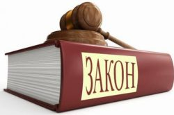 Закон о регистрации юридических лиц