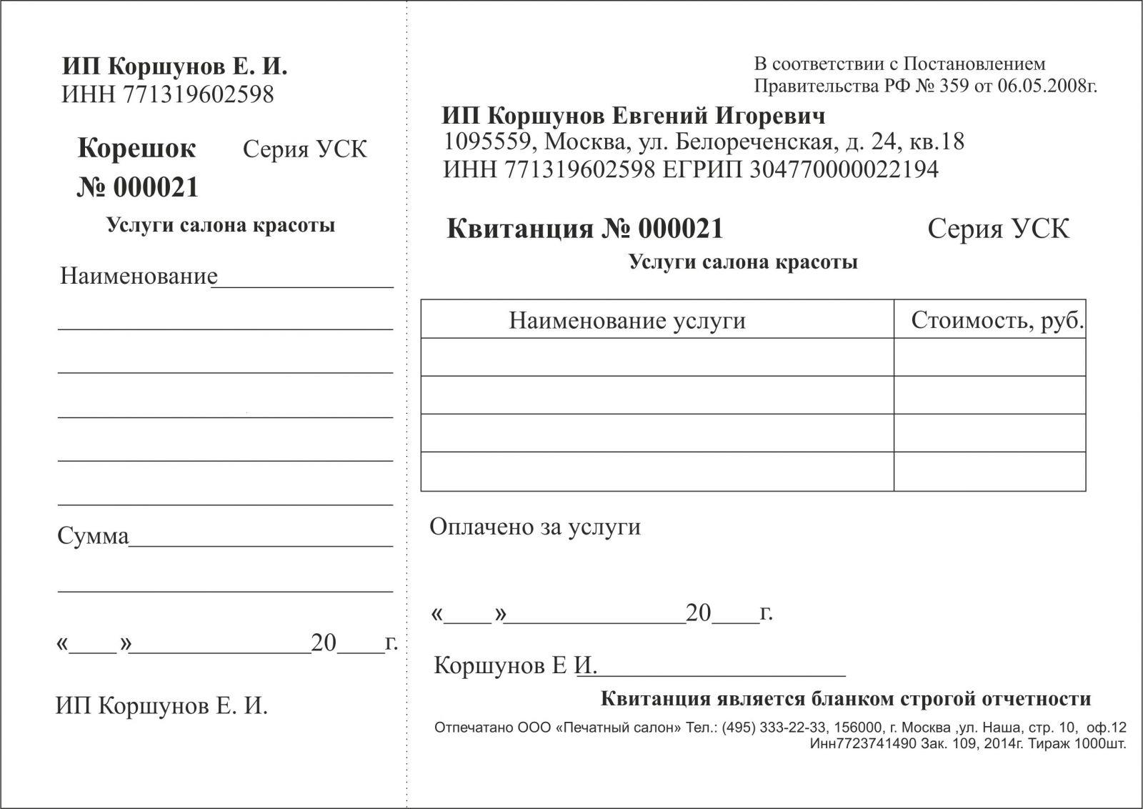 Пример заполнения формы КНД 1110021 заявление