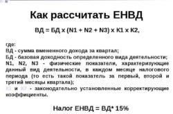 Расчет ЕНДВ