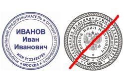Запрет на использование изображения двухглавого орла на печати