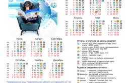 Календарь для индивидуального предпринимателя