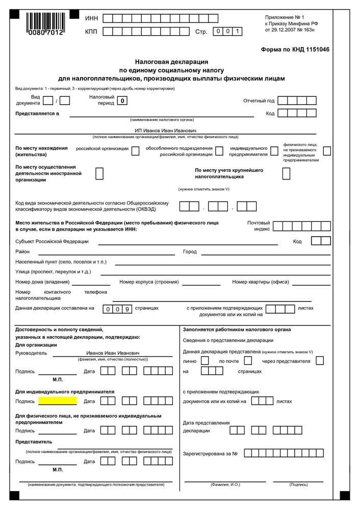 налоговые отчеты индивидуального предпринимателя