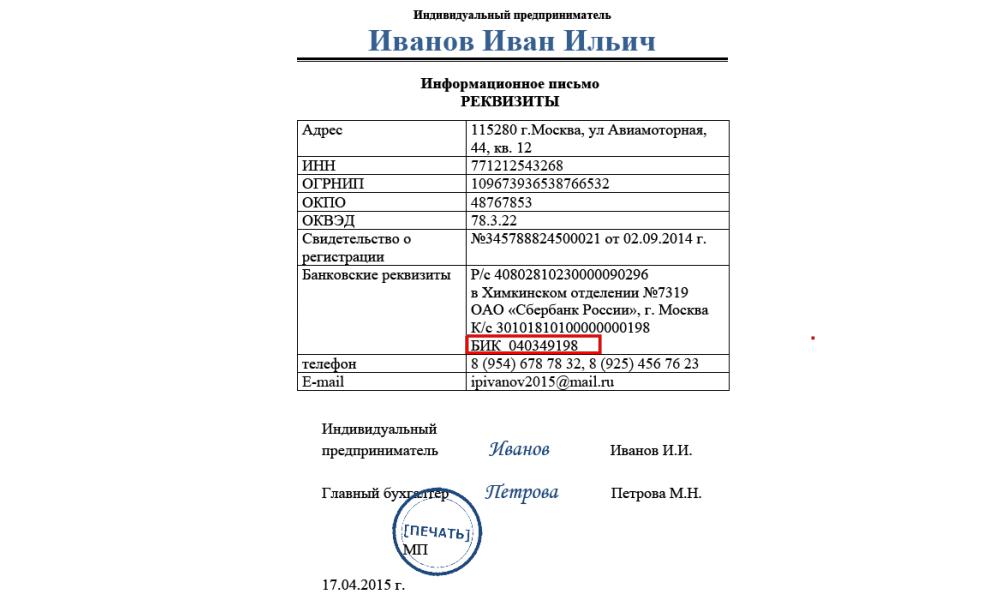 Декларация о гос регистрации ип калининград регистрация ип