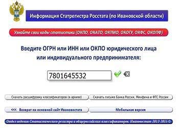 есть ли у ип код окпо центр займов отзывы должников