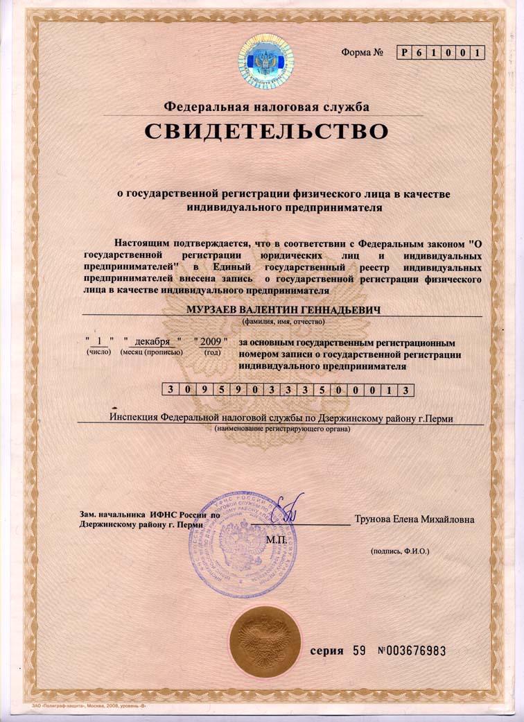 регистрация ип г пермь