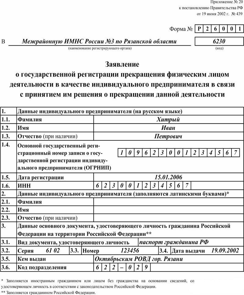 р26001 заявление о прекращении деятельности ип