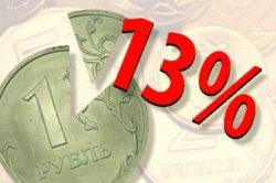 Возврат 13 процентов с покупки квартиры