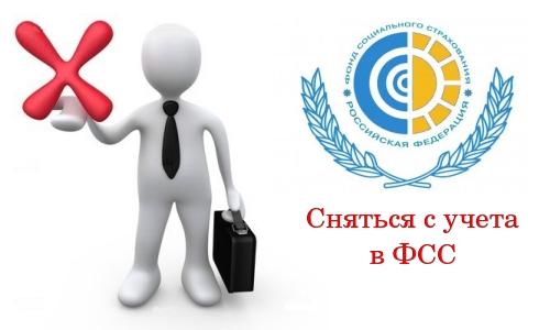 Изображение - Заявление на закрытие ип в фсс как работодателя Snyatie-s-ucheta-individualnogo-predprinimatelya