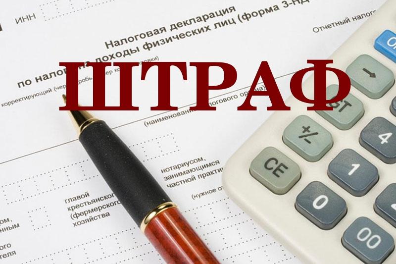 Штраф за непредставление налоговой декларации