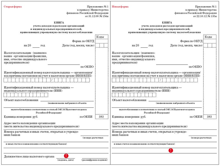 Реестр доходов и расходов для налоговой главный бухгалтер ооо требования