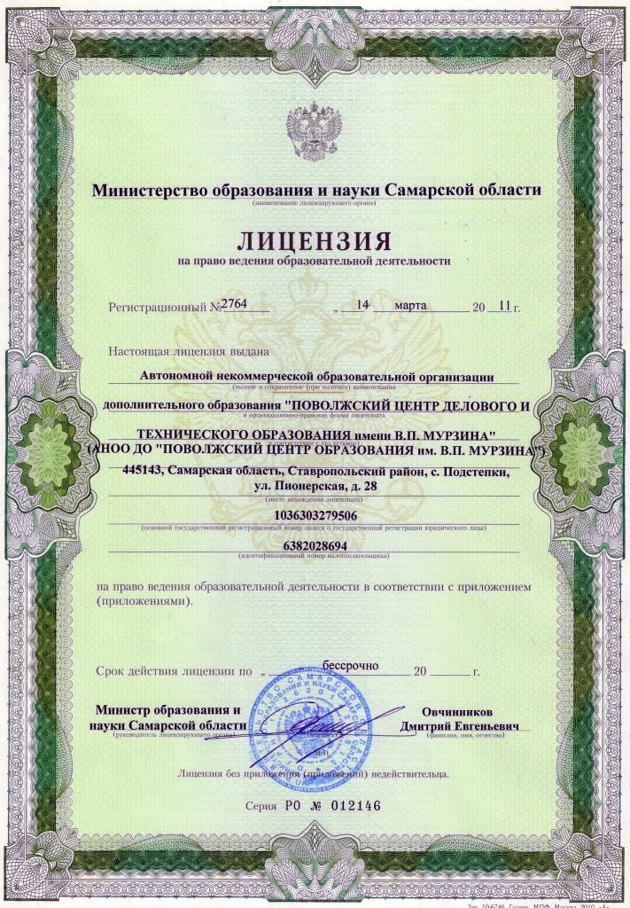 лицензия на медицинскую деятельность для ип