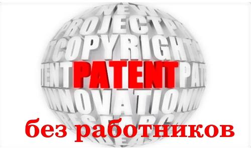 Патент ИП за себя без работников