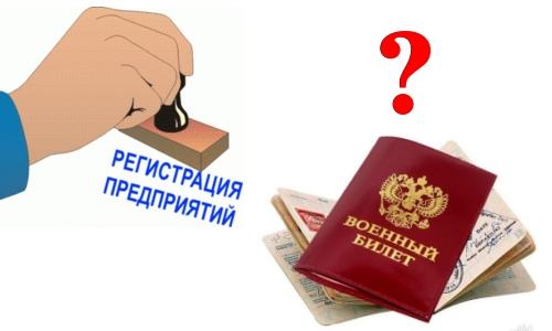 регистрация ип на красной армии