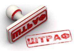 Изображение - Заявление на закрытие ип в фсс как работодателя shtraf-za-nesdachu-otcheta-fss-250x166
