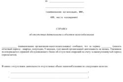 Справка об отсутствии регистрации в качестве ип онлайн декларация ндфл при продаже машины какие листы заполнять