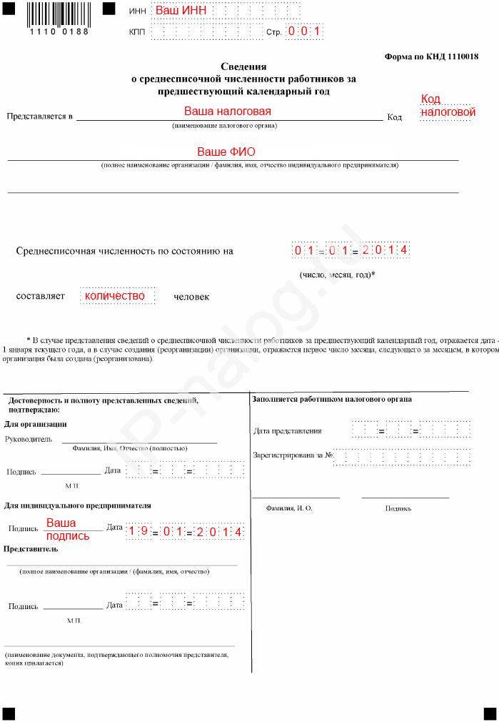 Ип среднесписочная численность после регистрации пример заполнения декларации 3 ндфл 2019