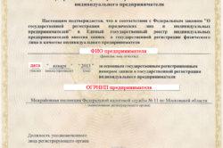 Изображение - Как осуществить постановку на учет ип в налоговой svidetelstvo-250x166