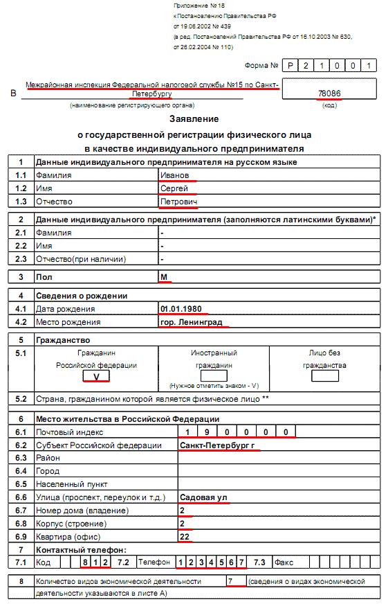 Открытие ип открыть ип регистрация соглашение на электронную отчетность пфр
