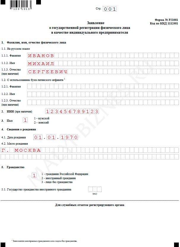 Ип по месту проживания или регистрации электронная отчетность белгород