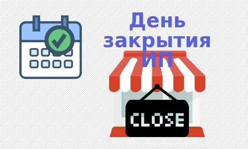 Сроки закрытия ИП после подачи заявления