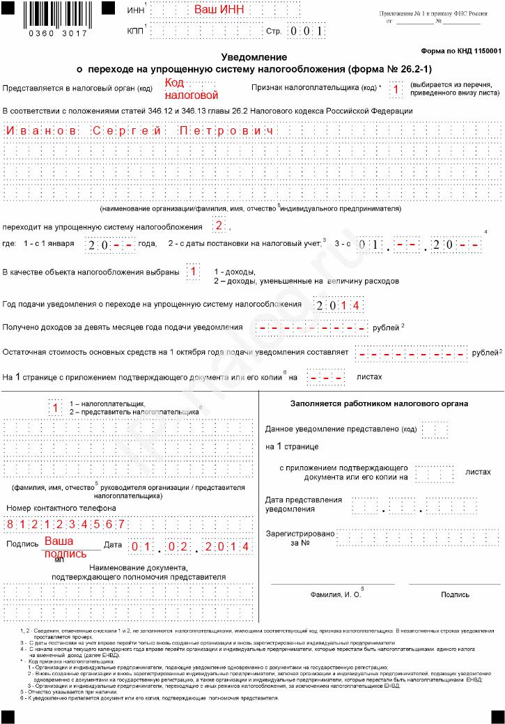 Расходы на регистрацию ип усн услуга по заполнению декларации 3 ндфл в мытищах