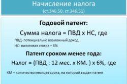 Расчет налога на ПСН