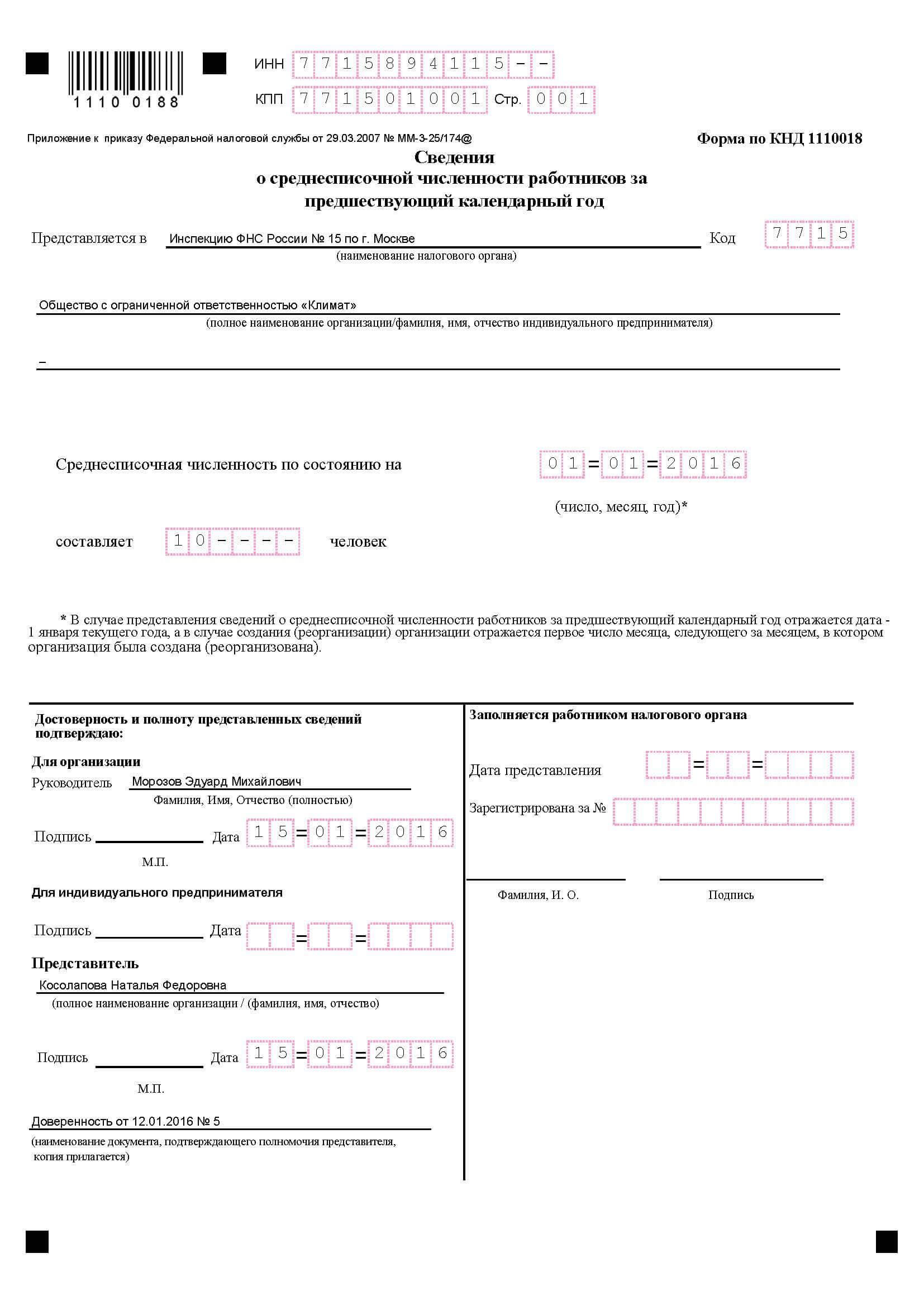 Ип при регистрации сдает среднесписочную документы необходимые для регистрацию ооо