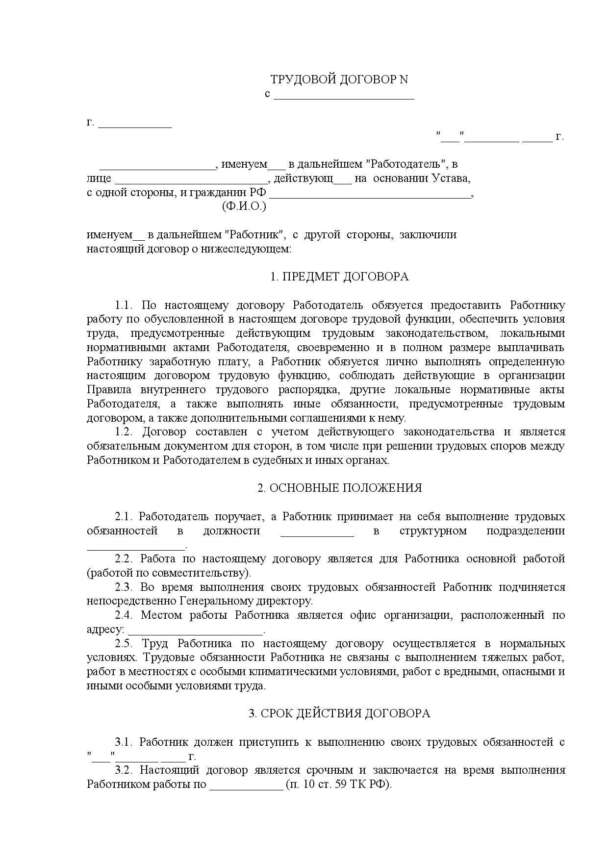 Как выглядит трудовой договор характеристику с места работы в суд Кржижановского улица