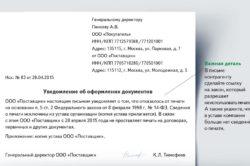 Изображение - Ип без печати образец письма об отсутствии печати Obrazec-pisma-ob-otkaze-ot-pechati-250x166