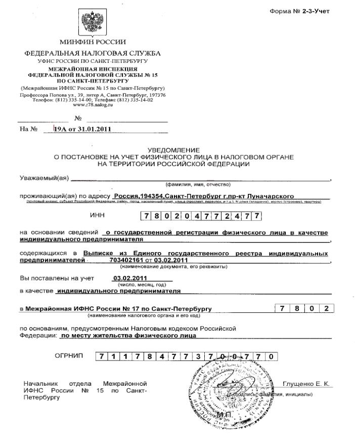 Уведомление о регистрации в пфр ип как работодателя штраф за неподанную декларацию по ндфл
