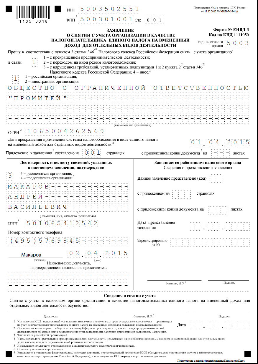Форма заявления о регистрации ип в пфр как работодателя электронная отчетность по налогам