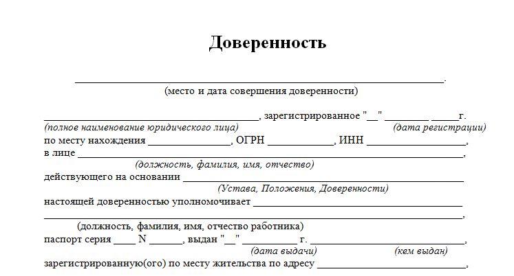 Образец доверенности от ип для регистрации регистрация ооо фнс спб